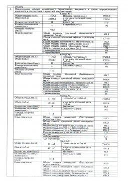 alpinequarter_ru документы (2).jpg