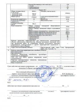 alpinequarter_ru документы (3).jpg
