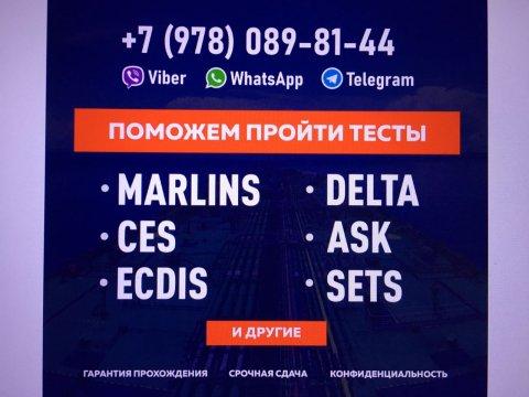 Marlins CES 6.0.4 ASK SETS ECDIS сдача теста помощь морякам 3.jpg