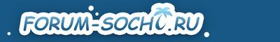Форум Сочи - переезд на ПМЖ в Сочи - сочинский форум - Инвестиции в Сочи